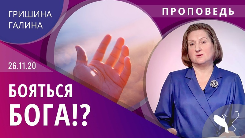 Галина Гришина Бояться Бога