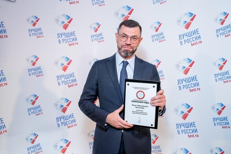 Отель Yalta Intourist Green Park стал лауреатом Национальной премии «Лучшие в России - 2020», изображение №4