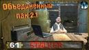 STALKER ОП 2.1 - 61 Привет от Сидоровича