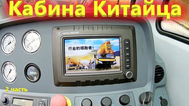 Кабина крановщика Китайского Автокрана Нашим такое не снилось