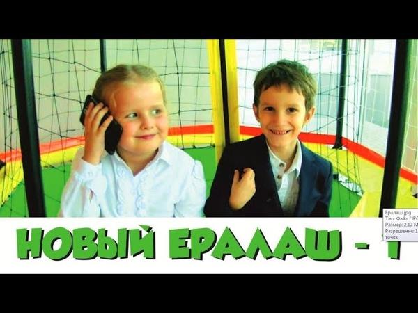Ералаш Новые серии Весёлые истории из школьной жизни Сборник 1