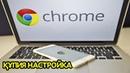 Гугл жарнаманы қалай жояды ◆ жарнама Google Chrome