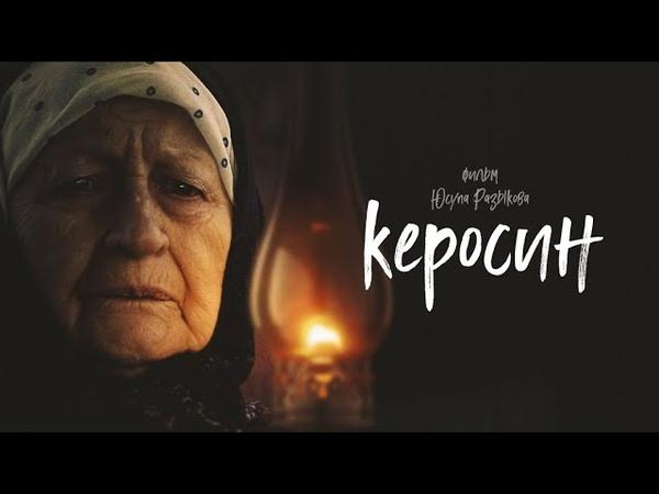 Керосин Фильм HD