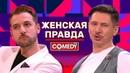 Камеди Клаб Андрей Бебуришвили Тимур Батрутдинов «Женская правда»