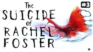 ПАРАНОРМАЛЬНАЯ АКТИВНОСТЬ ( The Suicide of Rachel Foster ) ♦Прохождение♦ #3