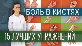 Лучшие упражнения при болях в кистях и пальцах рук/ Exercises for pain in hands and fingers