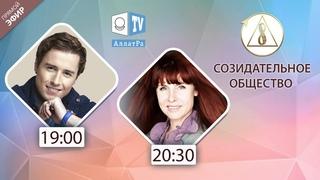 Певец Денис Мусаев, продюсер Алла Медведева | «Созидательное общество – общая цель» |  АЛЛАТРА LIVE