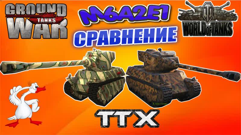 М6А2Е1 ГУСЬ СРАВНЕНИЕ ТТХ В Ground War Tanks и World of Tanks