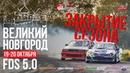 Drift Matsuri SPb | FDS 5.0 | Великий Новгород | ТОП 32