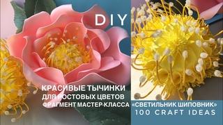 Как сделать красивые тычинки для больших цветов. Мастер класс цветы из фоамирана и изолона пошагово