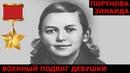 Военный подвиг молодой девушки Зины Портновой