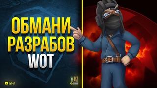 Обхитри Разрабов WoT - Лайфхаки с Экипажем 2.0
