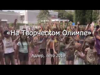 На Творческом Олимпе_лето 2019