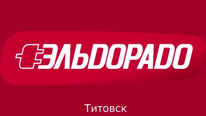 Реклама Эльдорадо Титовск 3 человека 1 Магазин 2018