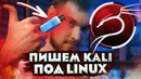 Kali Linux 2021.1 Как записать на флешку если основная система Linux/MacOS
