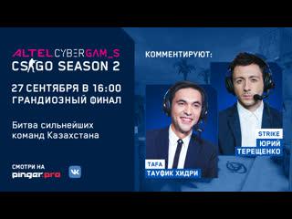 Altel Cyber Games CS:GO Season 2 | Play-Off Final Stage