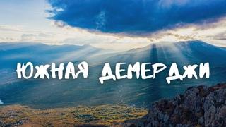Южная Демерджи Долина привидений осенью. Крым Алушта 2021 аэросъемка 4K  /DJI Mavic 2