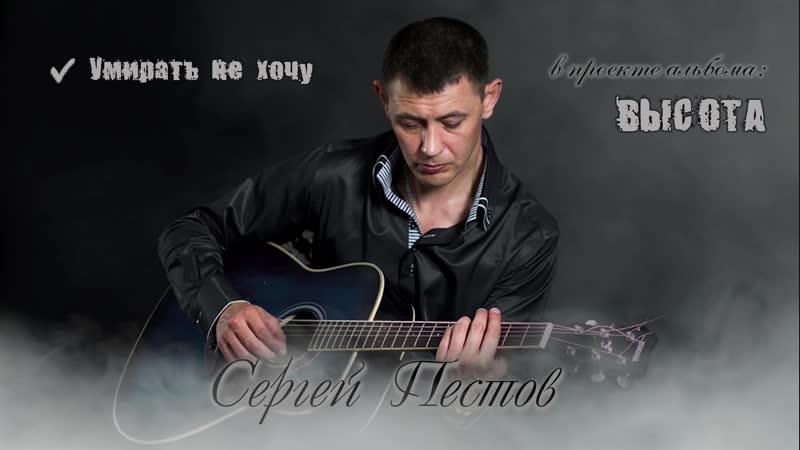 Сергей Пестов УМИРАТЬ НЕ ХОЧУ проект альбома ВЫСОТА