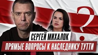 Сергей Михалок – прямые вопросы к наследнику Тутти
