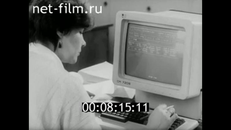 1992г. Саранский приборостроительный завод
