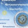 Уральский Астрологический Институт (Пермь)
