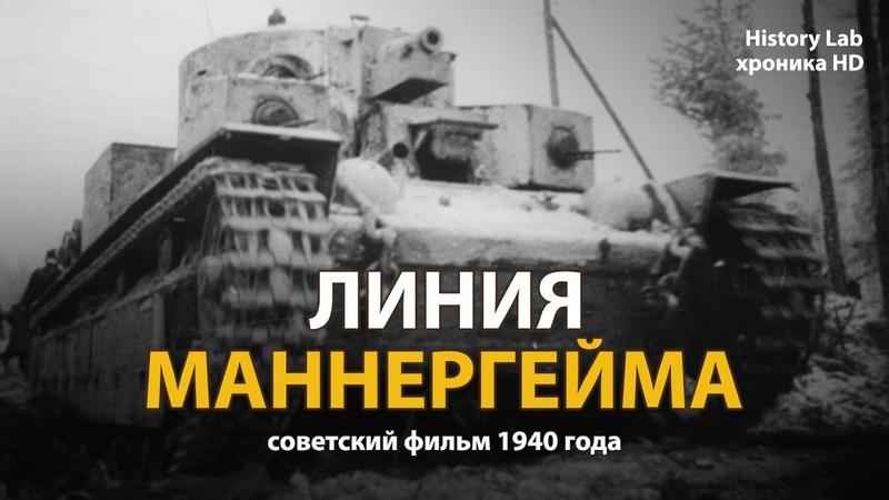 Линия Маннергейма 1940 Советский фильм о войне с Финляндией History Lab Хроника HD