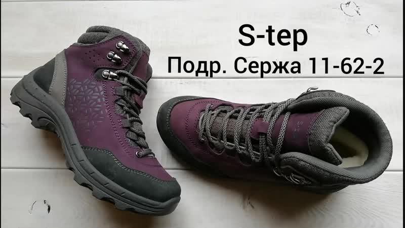 Женские зимние ботинки Подружка Сержа 11-62-2, S-tep