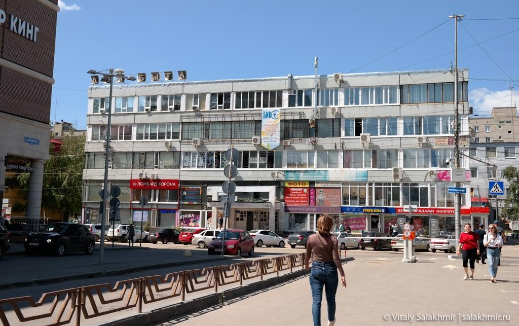 Дом быта на площади Кирова, Саратов 2020
