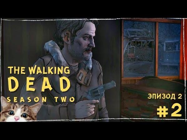 The Walking Dead Season Two ➤ прохождение с Мурой │ ЭПИЗОД 2 Меж двух огней [ 2 ]