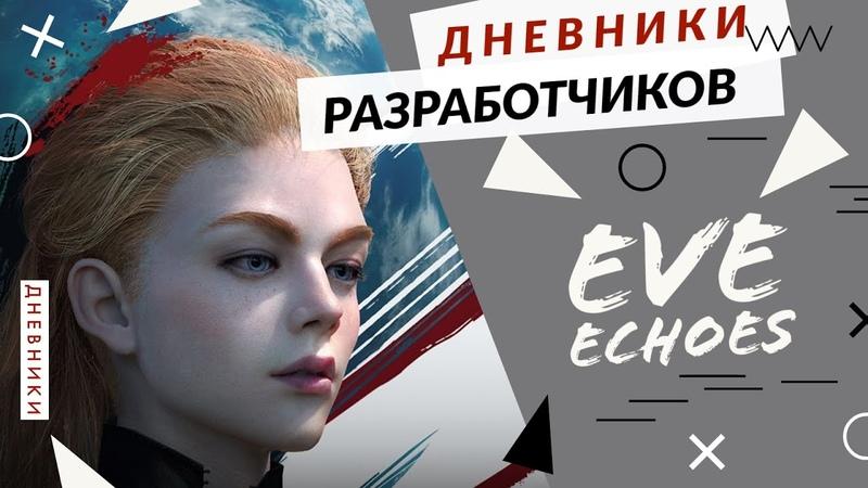 EVE Echoes Корпорации перевод