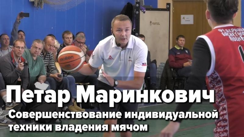Семинар РФБ Петар Маринкович Совершенствование индивидуальной техники владения мячом