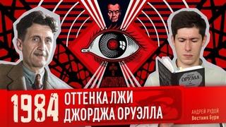 1984 ОТТЕНКА ЛЖИ ДЖОРДЖА ОРУЭЛЛА / 1984 SHADES OF LIES BY GEORGE ORWELL [English subs]