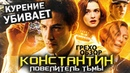 Грехо-Обзор Константин Повелитель тьмы
