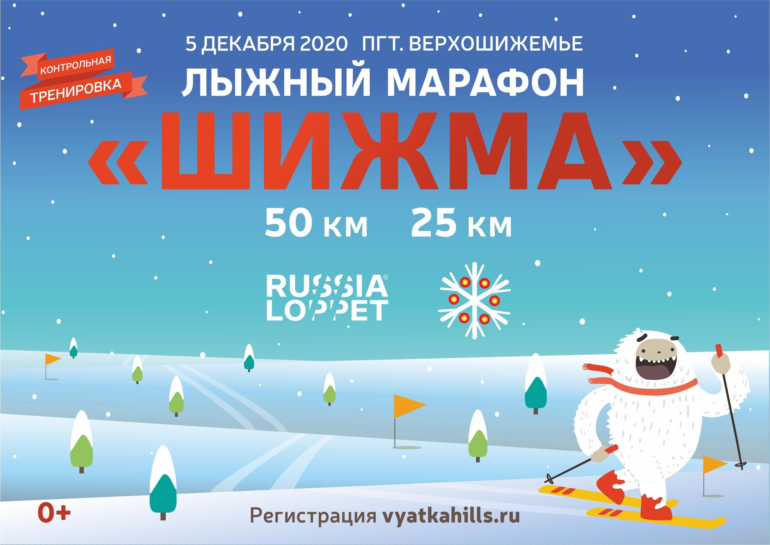 Афиша лыжного марафона Шижма 2020