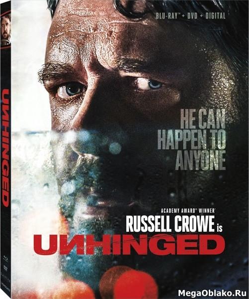Неистовый / Unhinged (2020/BDRip/HDRip)