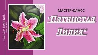 🎨Как написать цветок Лилии/живопись маслом/рисуем цветок/Марина Бердник