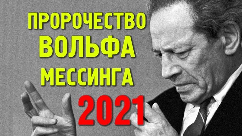Предсказания Вольфа Мессинга на 2021 год. Что ждет весь мир и Россию