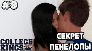 СЕКРЕТ ПЕНЕЛОПЫ★COLLEGE KINGS★Прохождение на русском #9