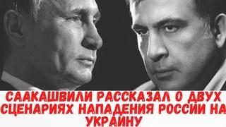 ✅ Срочно! Это будет в сентябре - Саакашвили о планах Путина!