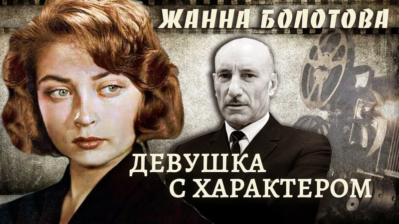Жанна Болотова Девушка с характером @Центральное Телевидение