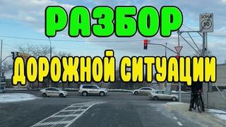 Разбор дорожной ситуации при левом повороте. Николаев. Выезд налево от Эпицентра.