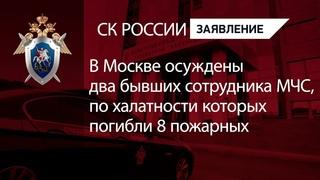 В Москве осуждены два бывших сотрудника МЧС, по халатности которых погибли 8 пожарных