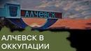 Хаос и разруха. Как живет в оккупации Алчевск - Гражданская оборона