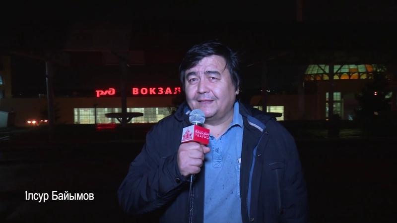 Возвращение коллектива Башдрамы с гастролей из Казахстана