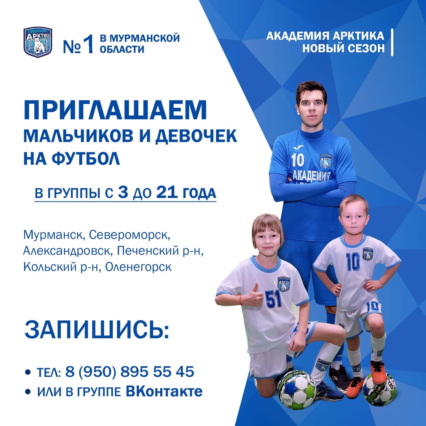 Набор в академию футбола