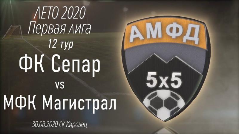 МАТЧ ФК Сепар 5 4 МФК Магистрал Первая лига Донецка 11 тур ЛЕТО 2020