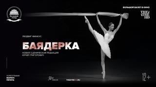 БАЯДЕРКА в кино   ОЛЬГА СМИРНОВА, АРТЕМИЙ БЕЛЯКОВ, ОЛЬГА МАРЧЕНКОВА   Большой балет в кино