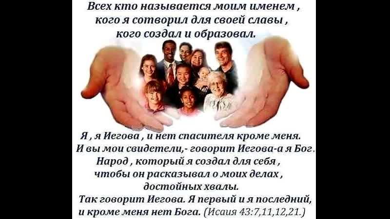 ЖИВЁМ В СООТВЕТСТВИИ С НАШИМ ИМЕНЕМ Исаия 43 10 12