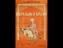 Насреддин в Бухаре Nasreddin in Bukhara (1943) фильм смотреть онлайн