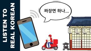 Korean Phone Call: Ordering Food | Real Korean Conversation Listening | 한국어듣기: 배달음식주문